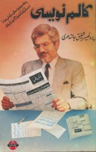 This is Urdu Edition