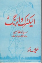 electric wiring urdu edition syed zulfiqar hussain a one rh aonepublishers com Home Wiring Diagrams Book Residential Electrical Wiring Book