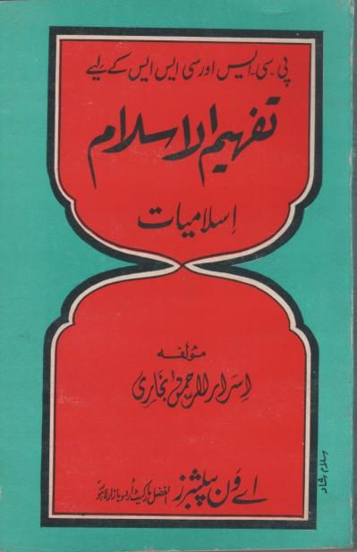 tafheem e islamiat book
